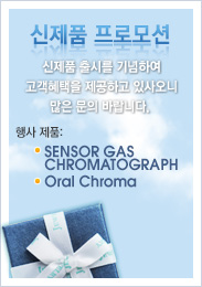 ����ǰ ���θ�� ��� ��ǰ: SENSOR GAS CHROMATPGRAPH, Oral Chroma